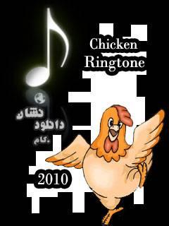 دانلود آهنگ میکس شده صدای مرغ و خروس