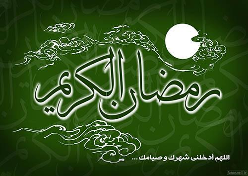دانلود تواشیح و مناجات صوتی ماه مبارک رمضان با کیفیت بالا