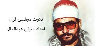 دانلود تلاوت مجلسی سوره صافات - متولی عبدالعال
