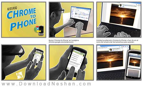 اتصال گوشی اندروید به کامپیوتر از طریق مرورگر گوگل کروم