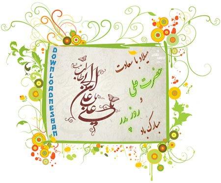 اس ام اس روز پدر و میلاد با سعادت حضرت علی