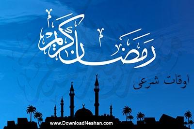اوقات شرعی ماه رمضان 1436 برای شهرهای ایران